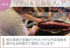 地元漁港直送! マグロ&近海魚フェア