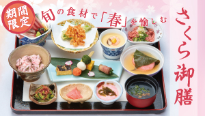 [period limitation] Seasonal meal Aya spring, sakisai ri (receive in advance) cherry tree Washoku Gozen to taste with the five senses