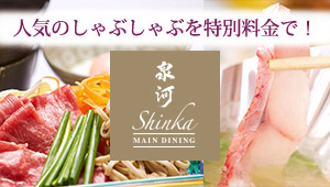 [March limitation] Popular shabu-shabu with special price!