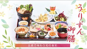 卖用五感尝的时令的食彩Zun食案