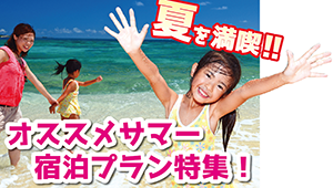 尽情享受夏天! 推荐财住宿计划专刊