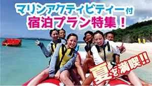 盡情享受夏天! 馬林活動在的住宿計劃專刊