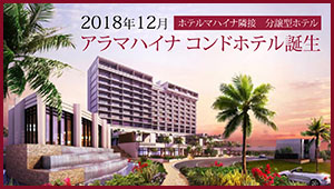 December, 2018 Hotel Mahaina adjacent sale in lots hoteruaramahainakondohoteru birth