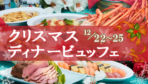 [到12/22-12/25]聖誕節晚餐自助餐