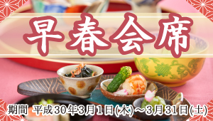 Early spring banquet dishes