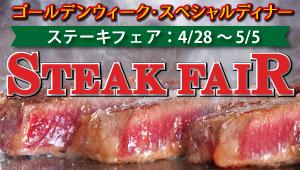 """[到4/28-5/5]GW特别晚餐""""牛排展销会"""""""