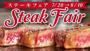 [to 7/20 - 8/10] Steak fair