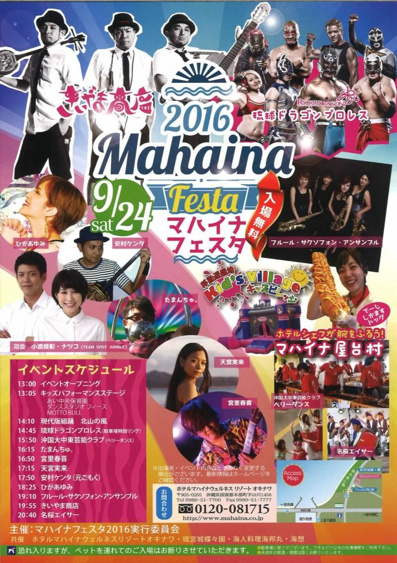 マハイナフェスタ 2016