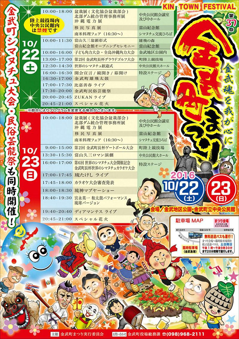 第37回 金武町祭り