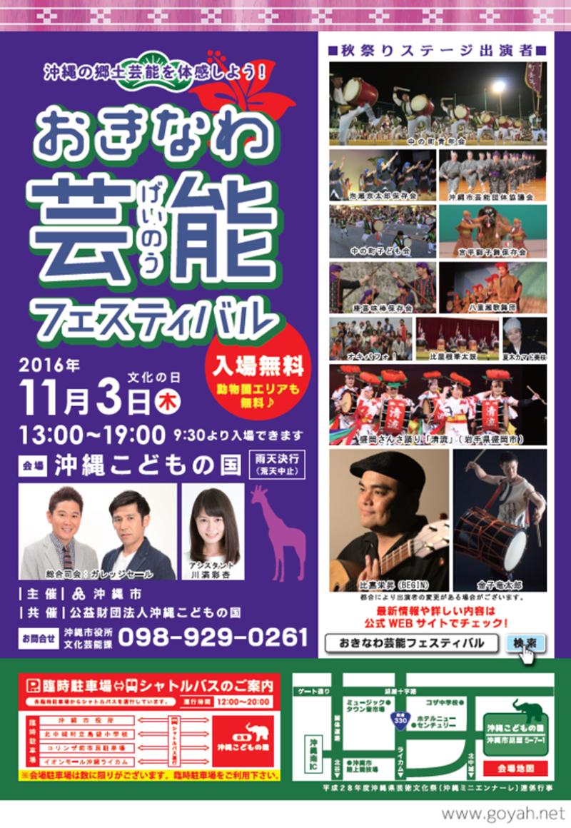 おきなわ芸能フェスティバル2016
