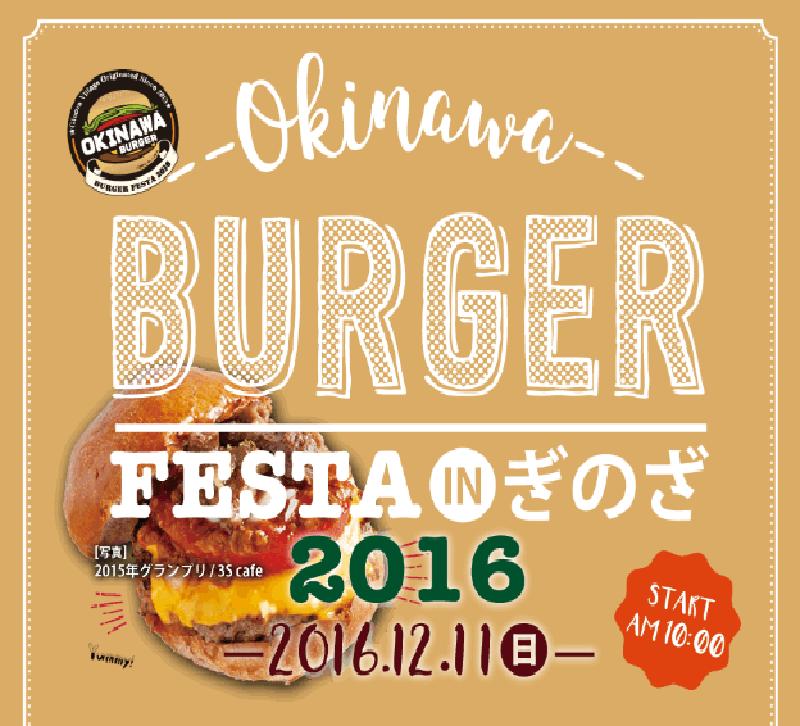 沖縄バーガーフェスタinぎのざ 2016