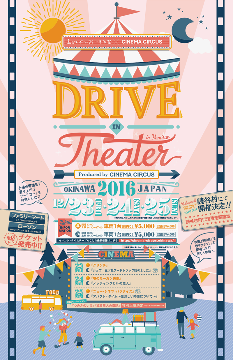 Drive-in シアター