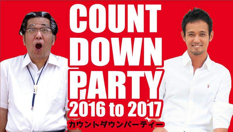 ホテルマハイナ カウントダウンパーティー2016 to 2017