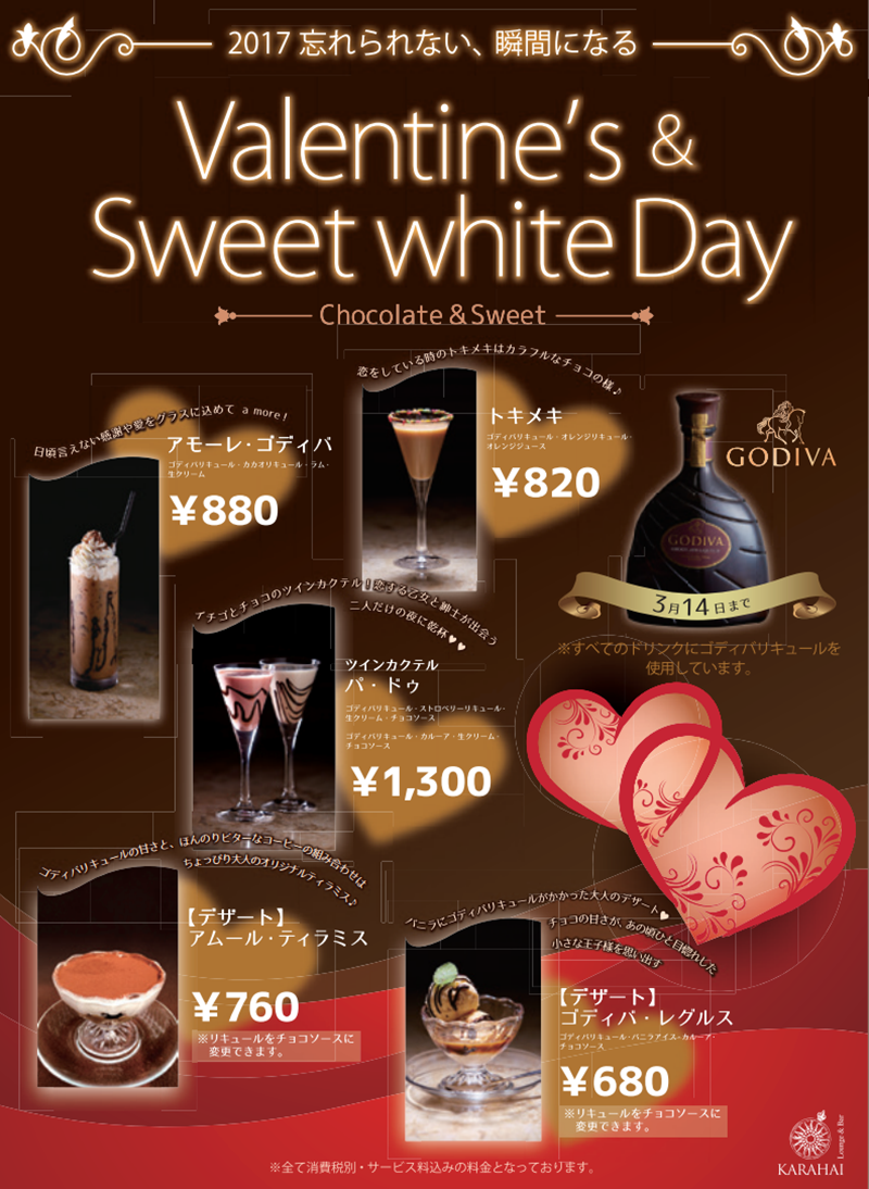 ♥Valentine's & Sweet White Day♥