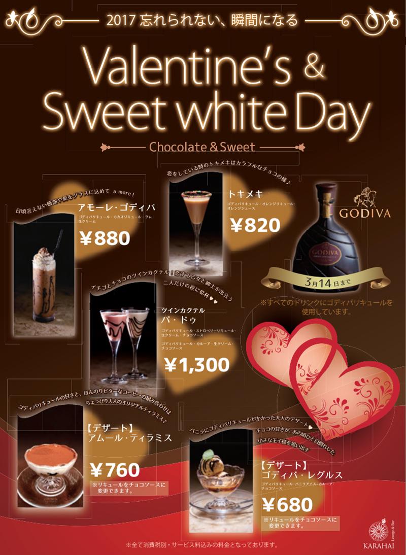 ♥Valentine's & Sweet White Day♥