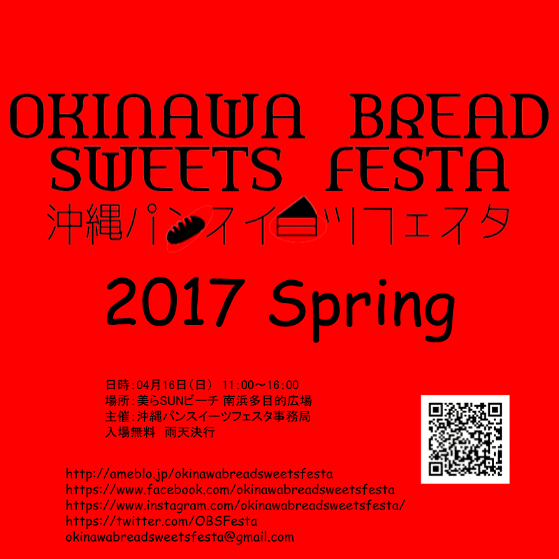 パンスイーツフェスタ2017 Spring