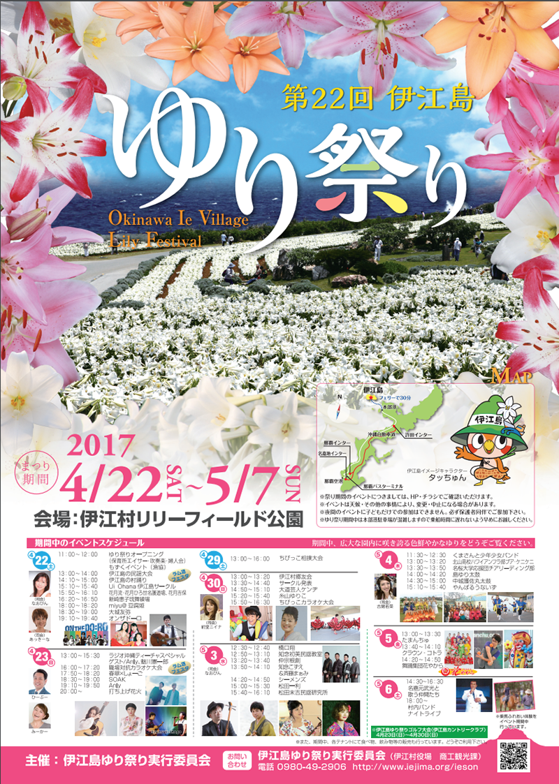 第22回 伊江島ゆり祭り