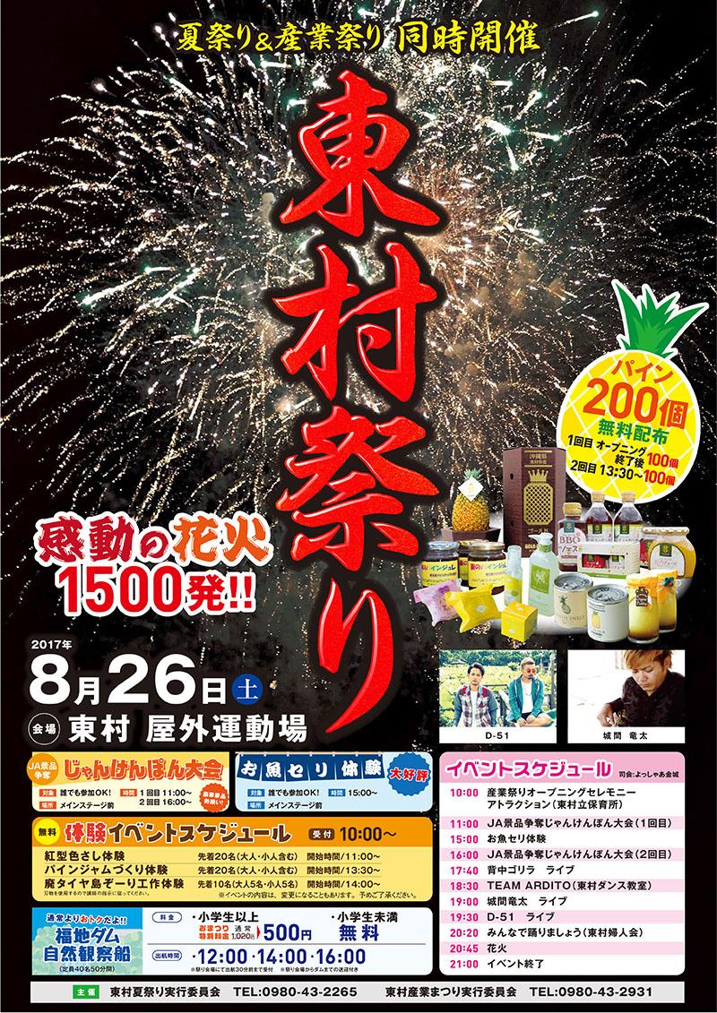 東村祭り!!