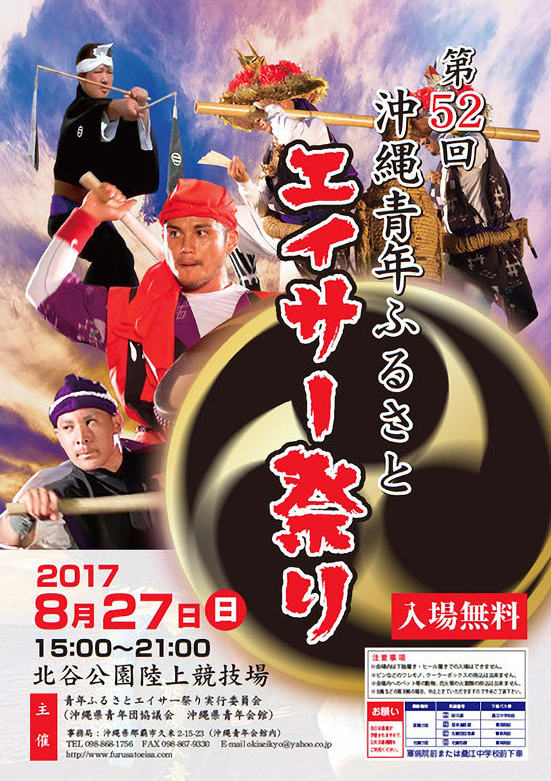 第52回 沖縄青年ふるさとエイサー祭り