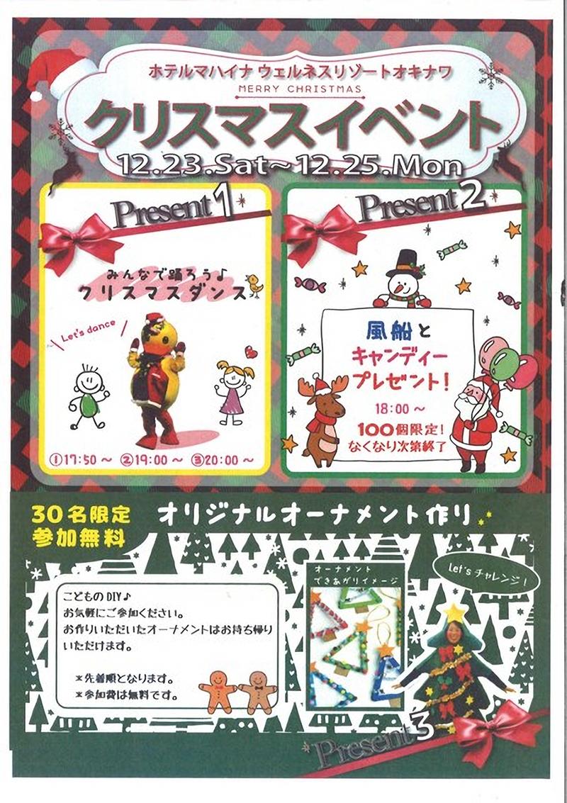 クリスマスイベント♪