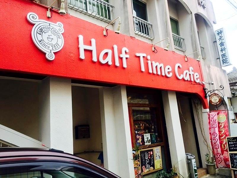 ハーフタイムカフェ