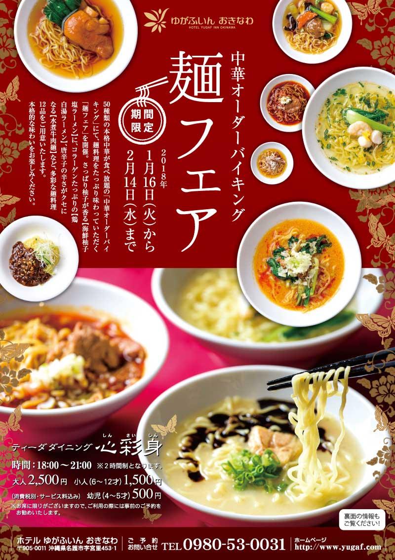 中華オーダーバイキング「麺フェア」