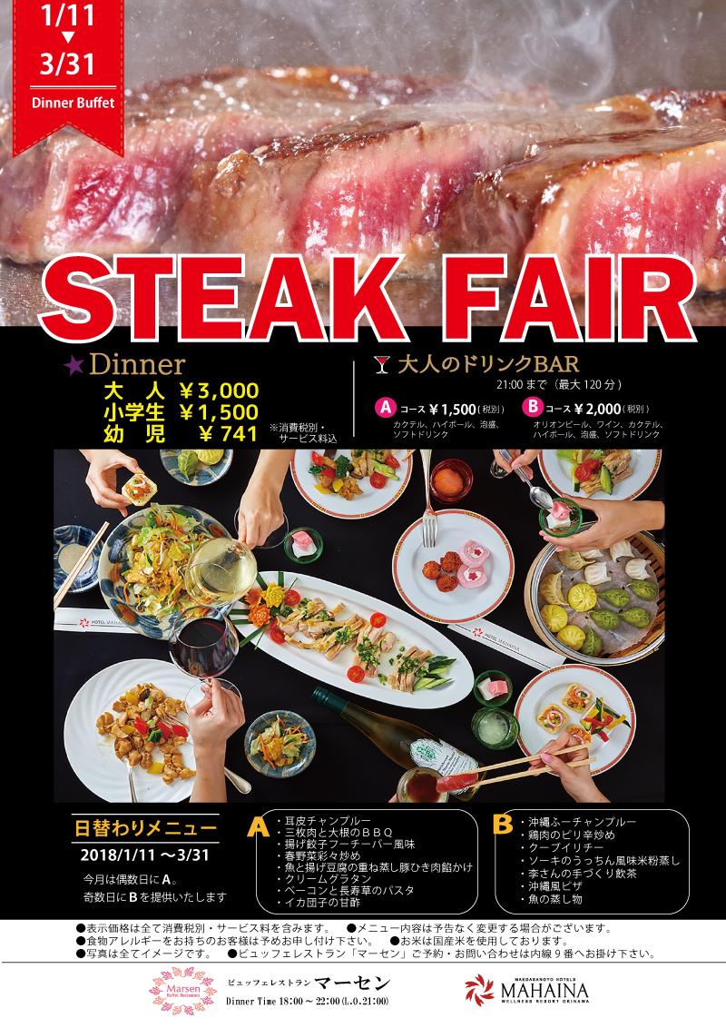 マーセン★STEAK FAIR