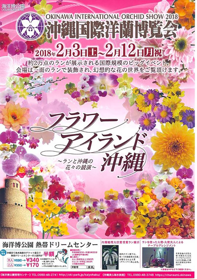 沖縄国際洋蘭博覧会