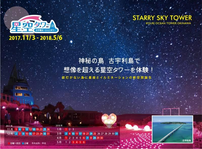 古宇利島の星空を見に行こう!