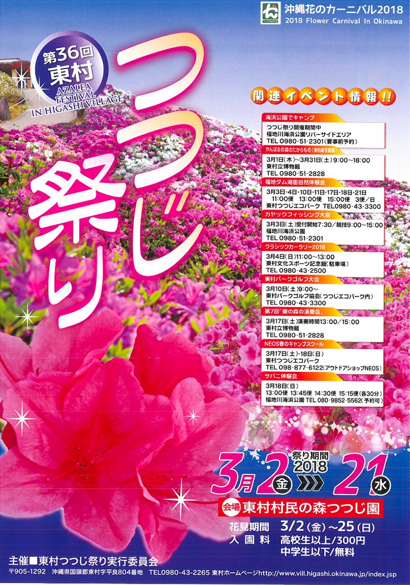 東村つつじ祭り