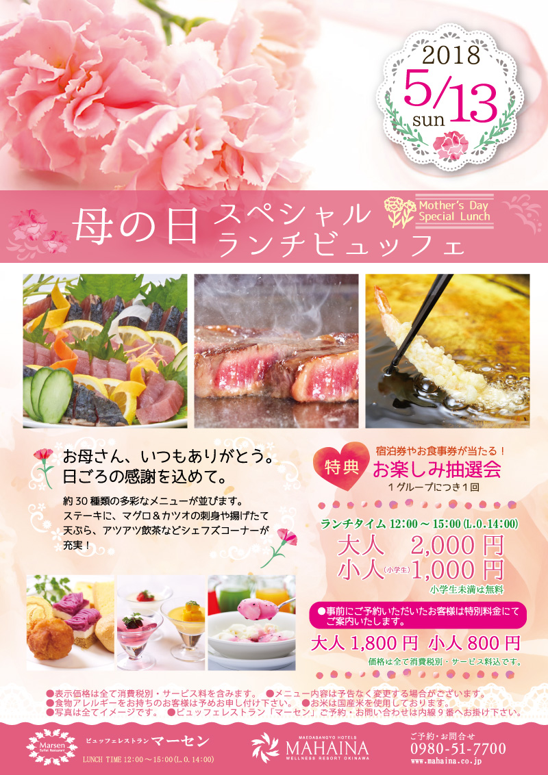 Lunch buffet special in 5/13 Mother's Day★