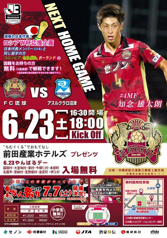 FC琉球vsアスルクラロ沼津戦
