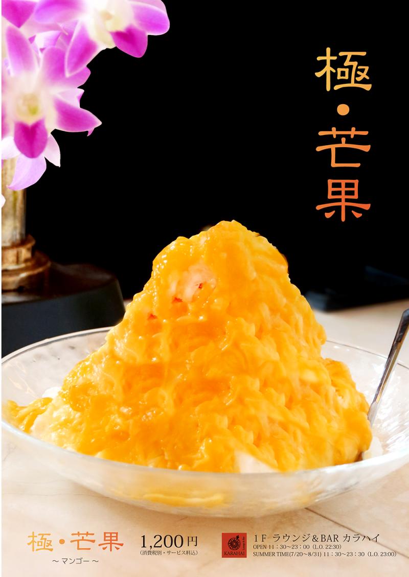 かき氷 極・芒果