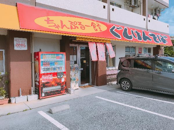 本部町の沖縄そば② ちゃんぷる~食堂 ぐしけんそば!