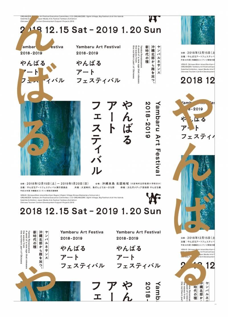 やんばるアートフェスティバル‐Yambaru Art Festival‐