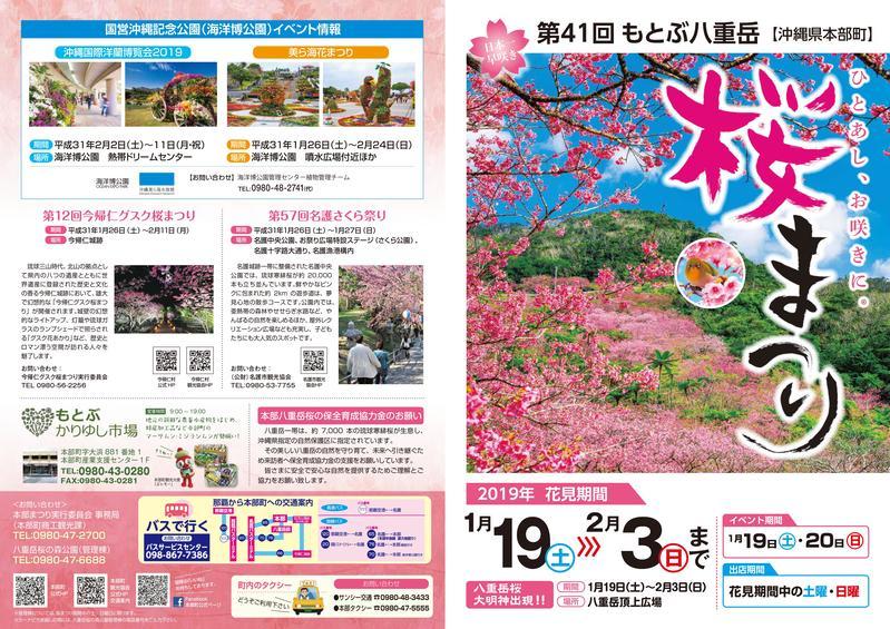 日本一早い桜祭りへ!