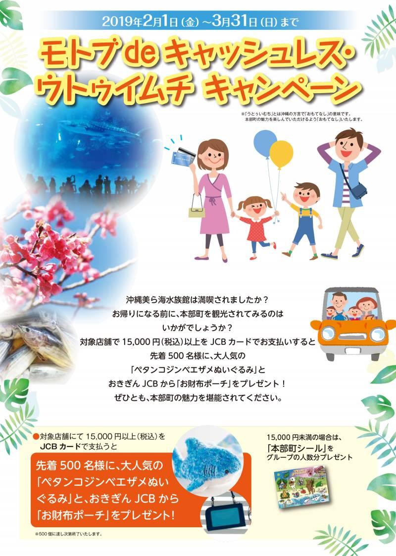 モトブdeキャッシュレス・ウトゥイムチ キャンペーン☆