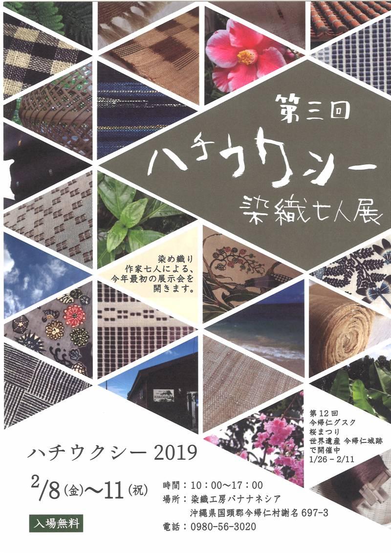 イベント紹介 『 第三回 ハチウクシー 染織七人展 』