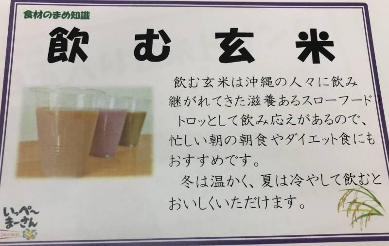 飲む玄米について(^^♪