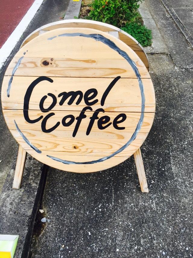 Comel coffee~今帰仁村の素敵カフェ~