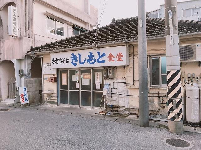 本部町沖縄そば きしもと食堂