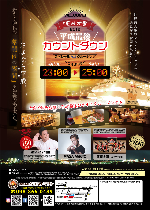 沖縄で新たな時代を迎えましょう!!