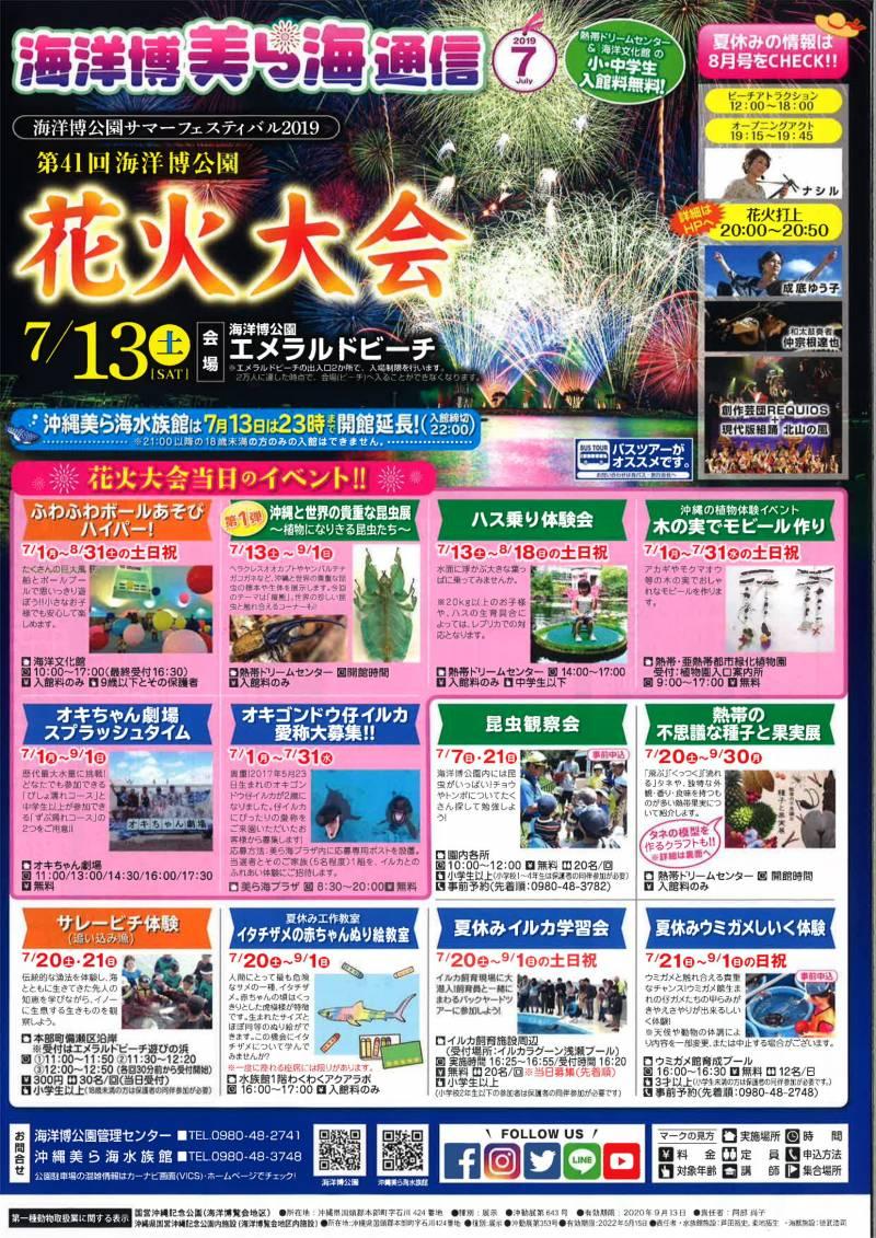 7/13 第41回海洋博公園 花火大会