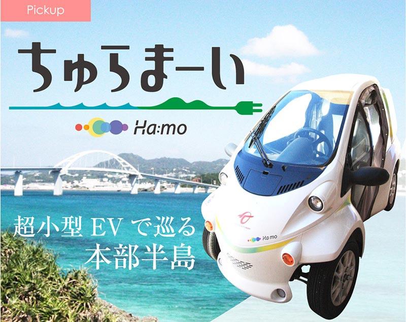 超小型EVで巡る本部半島 ちゅらまーい