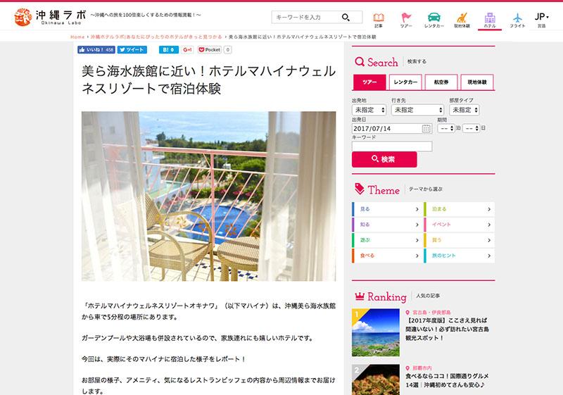 【沖縄ラボ】美ら海水族館に近い!ホテルマハイナウェルネスリゾートで宿泊体験