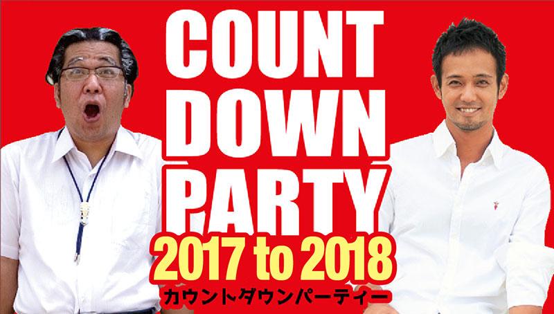 カウントダウンパーティー2017−2018