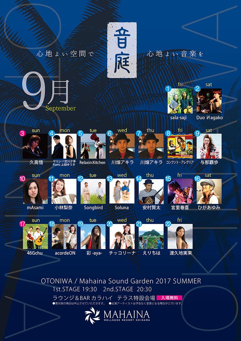 """Sound garden - Mahaina sound garden SUMMER 2017"""