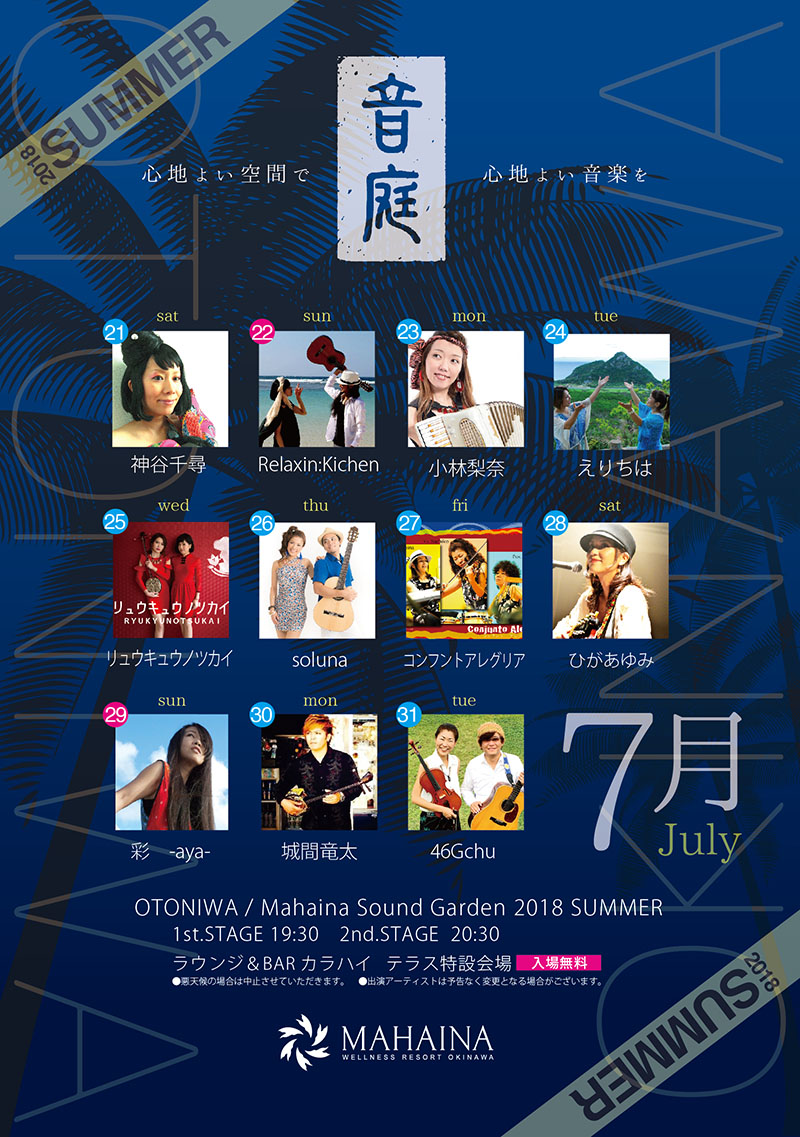 音庭 Mahaina Sound Garden 2018 SUMMER