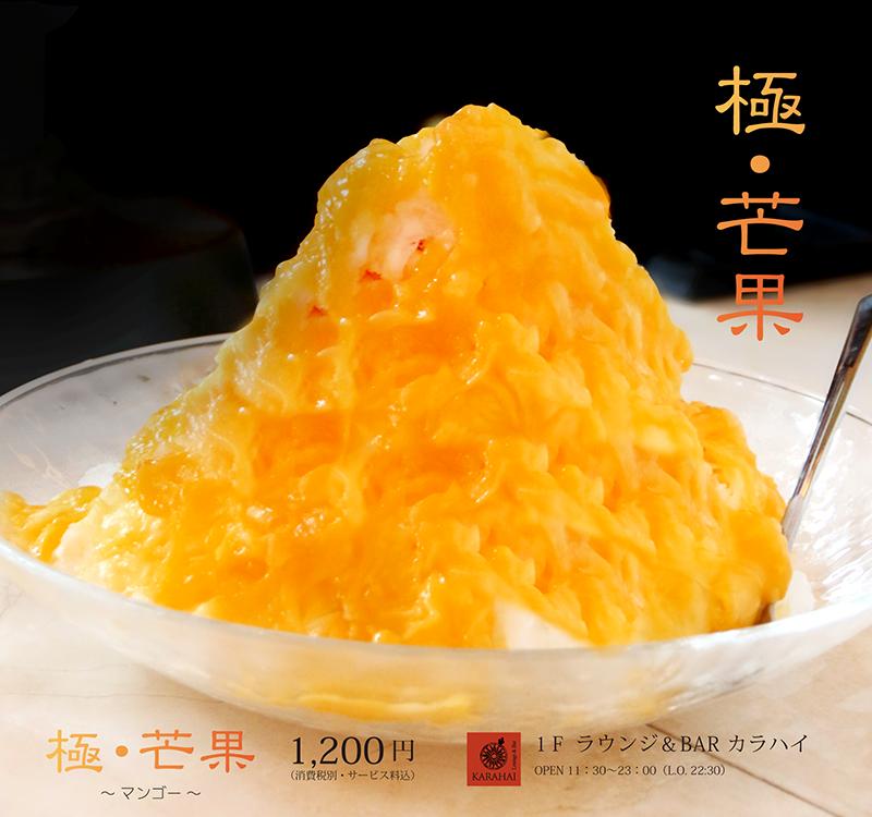 【夏季限定】カラハイのかき氷-芒果(mango)-