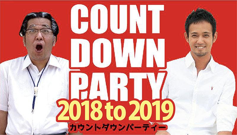 カウントダウンパーティー2018−2019